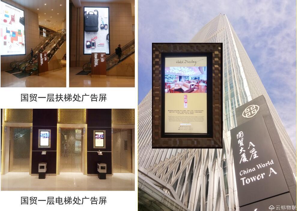 国贸大厦一层扶梯处数字广告标牌和竖梯侯梯处数字广告标牌