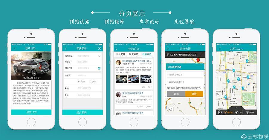 汽车服务app应用