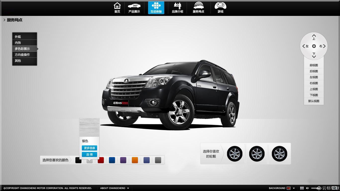 产品360度展示,汽车功能互动体验,外观内饰颜色配置自由选择,试驾游戏体验,模拟路况驾驶,