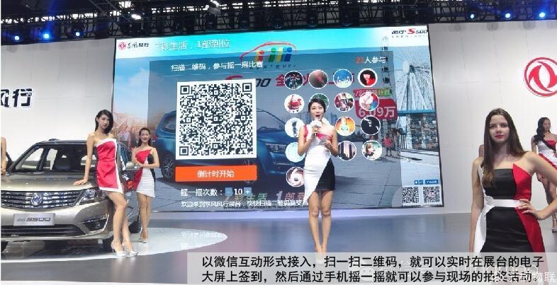车展互动微信营销,微信摇一摇,微信投屏