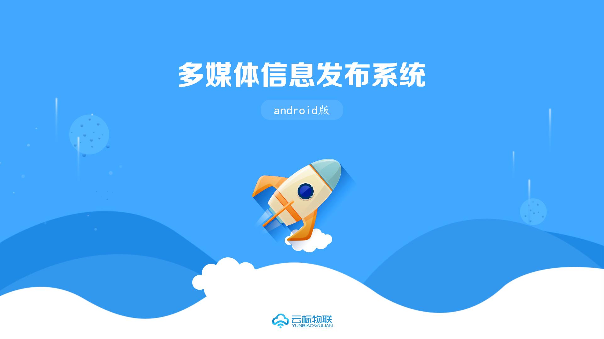云标多媒体信息发布系统_横屏_开机画面